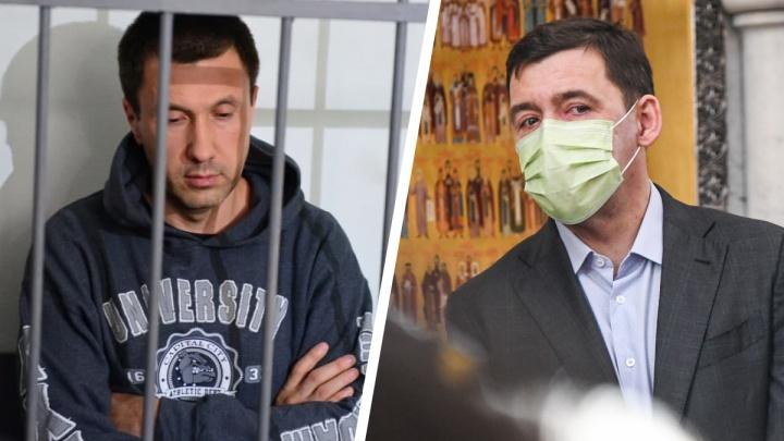 Губернатор Куйвашев вступился за экс-министра Пьянкова, которого обвиняют в краже 500 млн рублей