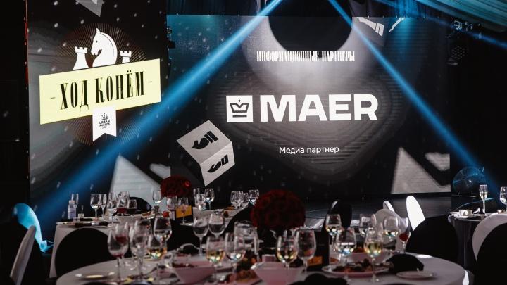 Лучшие на рынке недвижимости: MAER оказал медиаподдержку лауреатам премии Urban Awards