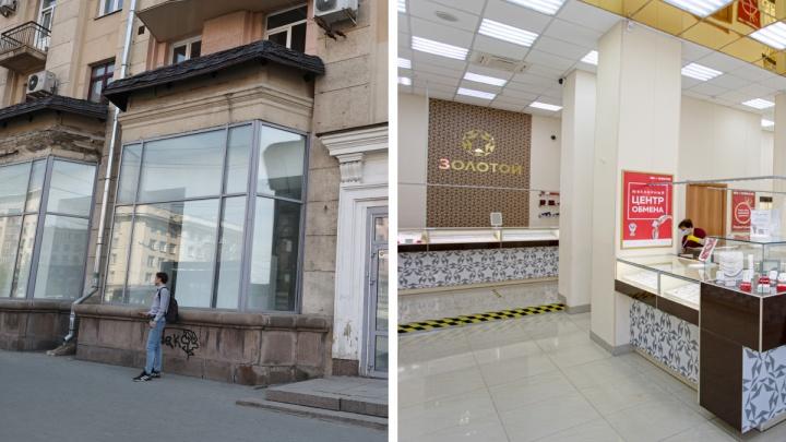 Золото сбилось с «Ритма»: в центре Челябинска закрылся ювелирный гипермаркет