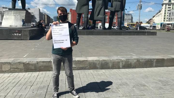 В Новосибирске прошли одиночные пикеты в поддержку журналистов, которых признали иноагентами