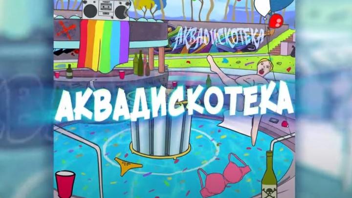 Популярный блогер Лиззка (она родом из Чайковского) выпустила песню и клип «Аквадискотека»