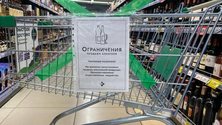 Сухой закон? Магазинам «Перекресток» и «Пятерочка» на Урале запретили продавать алкоголь