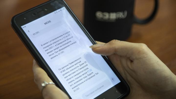 Тревога по СМС: в Самарской области изменили правила оповещения жителей