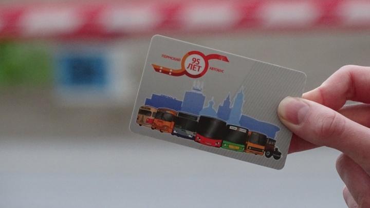 В Перми выпустили лимитированный тираж транспортных карт