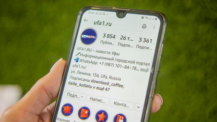 Аудитория инстаграм-аккаунта UFA1.RU выросла за год в 4 раза