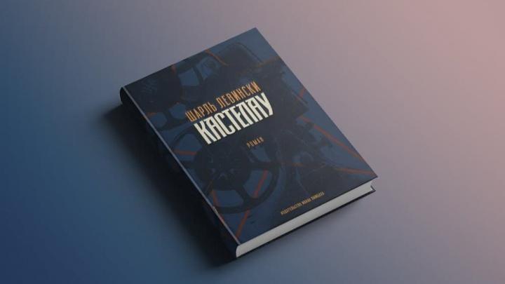 Память о жестокости остается навсегда: книга про поиски справедливости