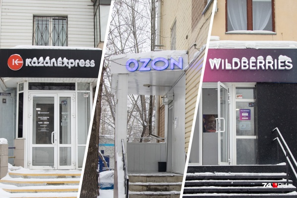Челябинск переживает взрывной рост пунктов выдачи интернет-заказов