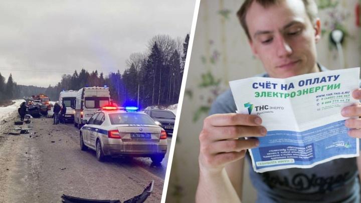 Череда смертельных ДТП и повышение цен на ЖКХ: что произошло в Ярославской области за сутки. Коротко
