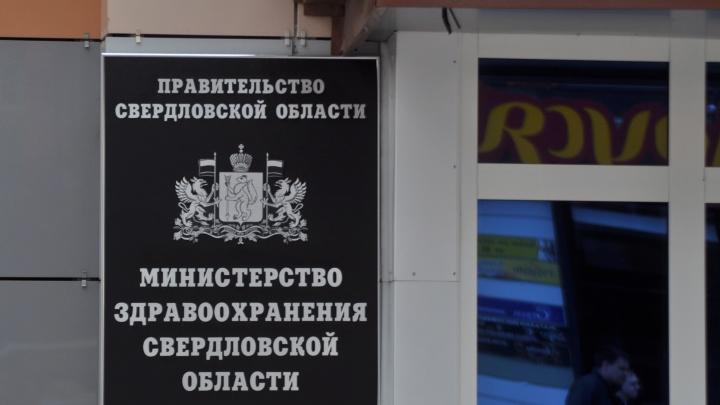 Кто самый богатый среди главных врачей в Свердловской области