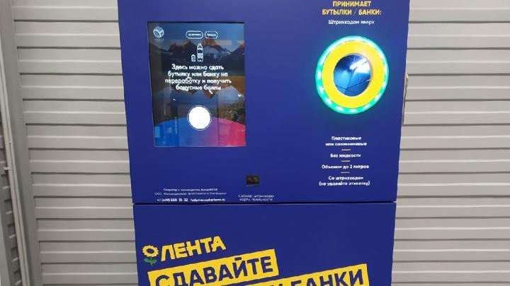 В Перми появился автомат для вторсырья. Он принимает пластиковые бутылки и алюминиевые банки