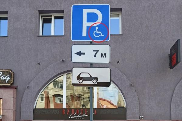 Алёна не обратила внимания на мелкий трафарет инвалида в правом нижнем углу знака