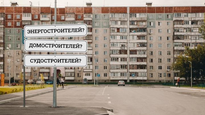 Каких-то там «строителей». Тест-игра для тех, кто постоянно путает названия тюменских улиц
