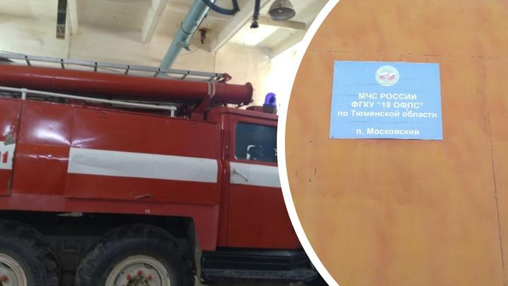 В поселке под Тюменью могут закрыть единственную пожарную часть
