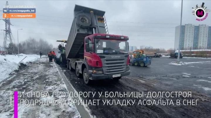 После укладки асфальта в снег в Нижневартовске возбудили уголовное дело. Власти дорогу приняли