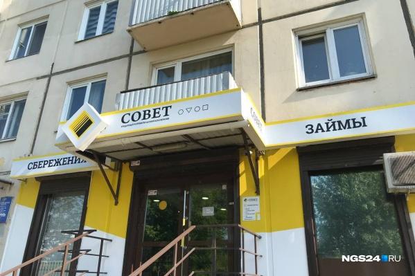 Офисы КПК «Совет» работают в Красноярске, Зеленогорске, Железногорске, Ачинске, Абакане и других городах