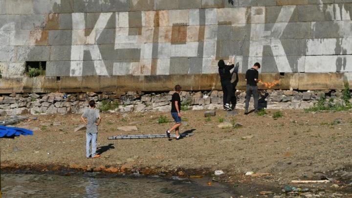 В центре Екатеринбурга восстановили граффити в память о погибших моряках подводной лодки «Курск»