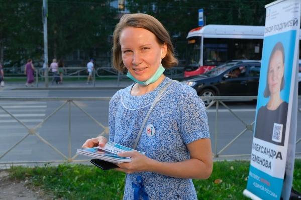 Александра Семенова выдвигалась по округу «№ 21»