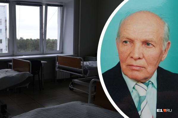 Юрий Васильевич днем 16 июня ушел из пансионата в Верхней Пышме