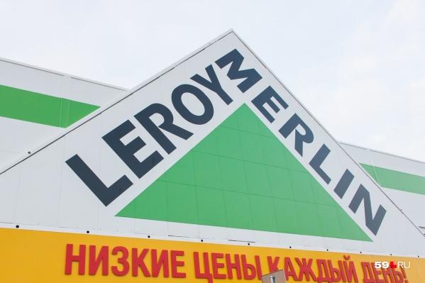 Строительный гипермаркет «Леруа Мерлен» — среди объектов, которым нельзя работать в выходные