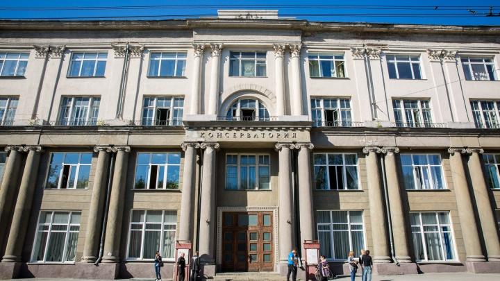 В Новосибирске начнут реконструкцию консерватории — на работы выделили почти 700 млн рублей