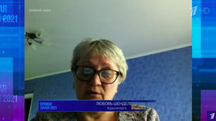 Других проблем нет: жительница Красноярска задала Путину вопрос о телефонных мошенниках