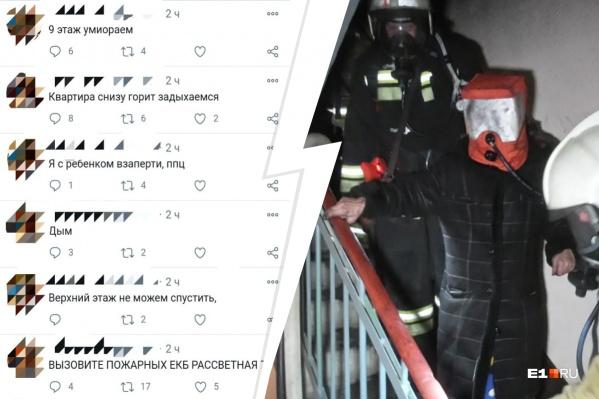 Женщина во время пожара умоляла о помощи, публикуя твиты