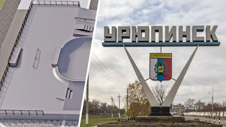 В Волгоградской области построят бетонный скейт-парк на месте старейшего здания Урюпинска
