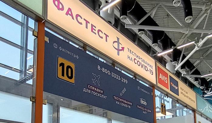 В аэропорту Волгограда открылся пункт тестирования на коронавирус