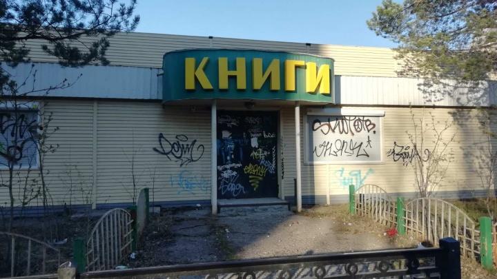 Заброшенное здание в центре Сургута превратят в прачечную. Там будут работать подростки