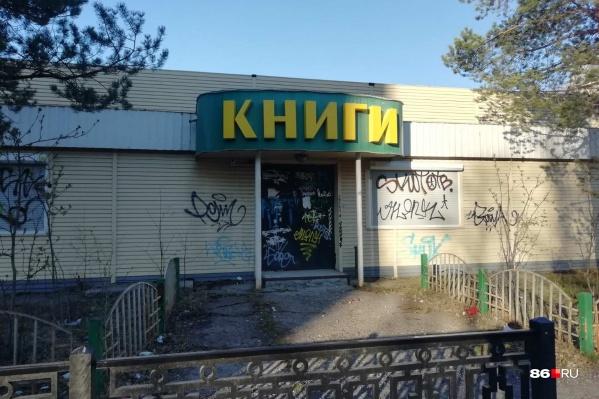 Здание в центре города заброшено уже несколько лет
