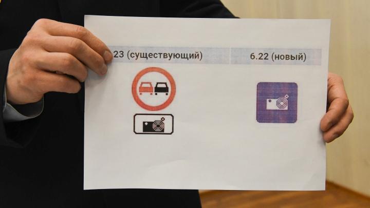 В Екатеринбурге перед камерами будут ставить новый дорожный знак. Всем водителям надо его запомнить
