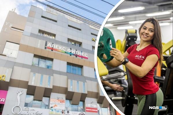 Alex Fitness несколько лет базировался в здании «Юпитера»