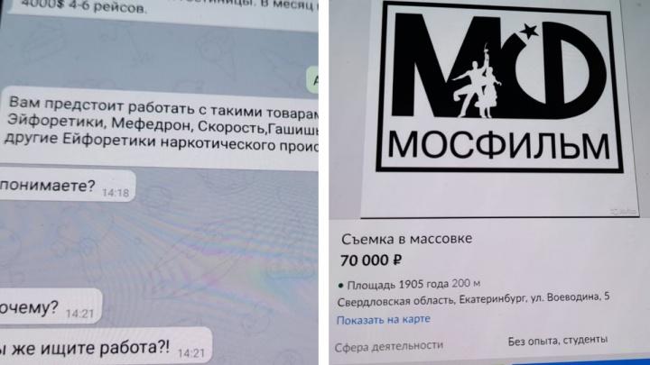 Артистов в Екатеринбурге заманивают работать наркокурьерами через Avito