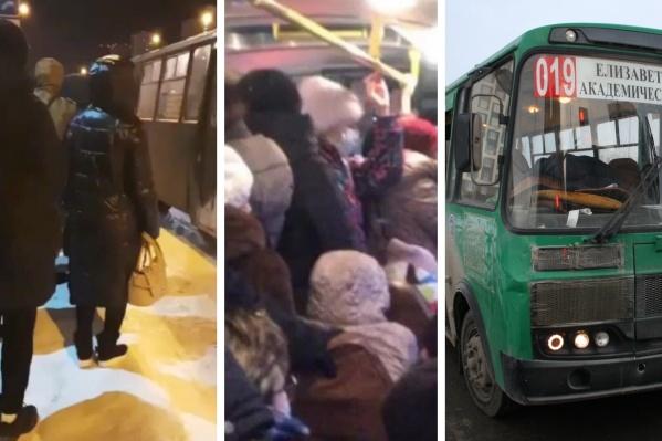 С конца 2020 года автобусы из Академического ходят редко, что привело к давкам в салонах