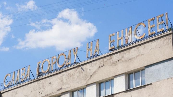 «В советские годы она светилась»: урбанист рассказал историю демонтированной в Красноярске вывески