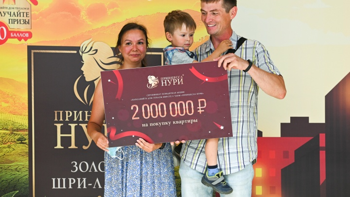 «Теперь закрою ипотеку!»: как инженер из Екатеринбурга выиграл 2 миллиона рублей
