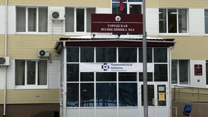 В тюменской поликлинике отменяют назначенную вакцинацию от коронавируса. В чем причина?
