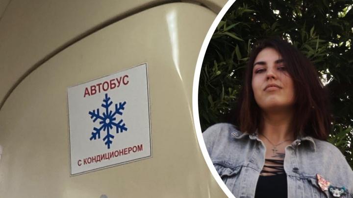 «Лживые таблички»: журналистка из Ярославля прокатилась на автобусе с фальшивым кондиционером