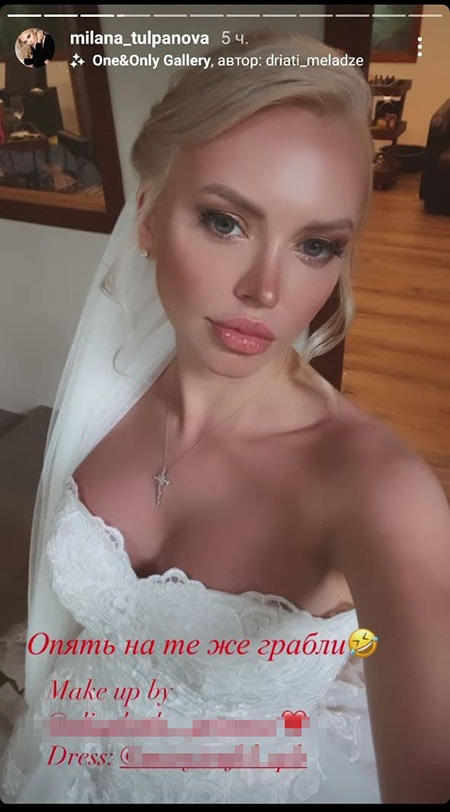 Скриншот из www.instagram.com/milana_tulpanova