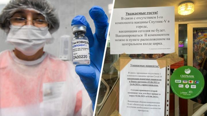 Екатеринбуржцы начали жаловаться на нехватку вакцины от коронавируса
