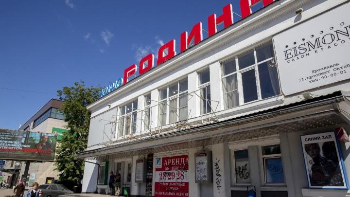 «Для советских людей это трагедия»: ярославцы расстроились из-за демонтажа кинотеатра «Родина»