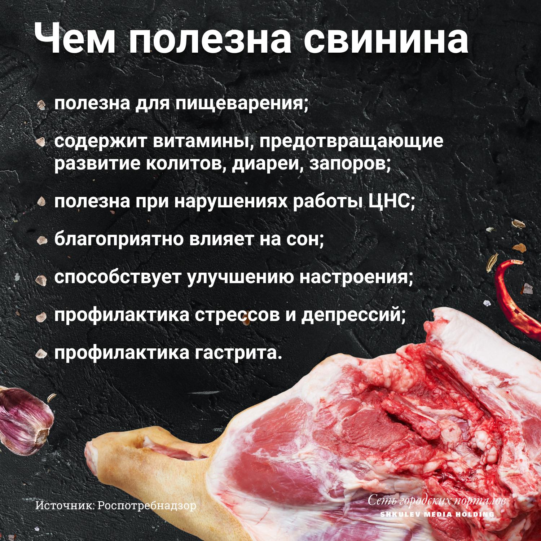 Свинина — мясо более жирное, чем говядина и баранина, но и у него немало ценных свойств
