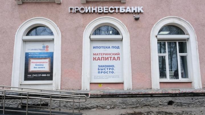 ЦБ требует признать банкротом пермский «Проинвестбанк»