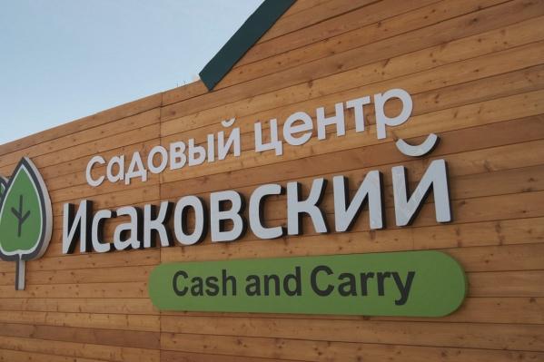 В этом сезоне садовый центр «Исаковский» готов предложить вам действительно огромный выбор!