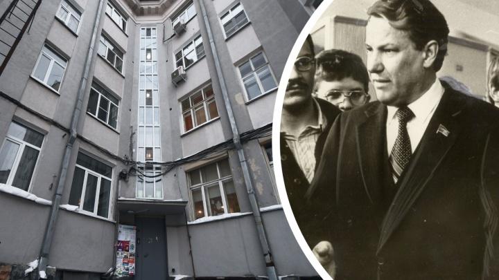 «Я в таких квартирах не бывал никогда»: экскурсия по дому, в котором жил Борис Ельцин