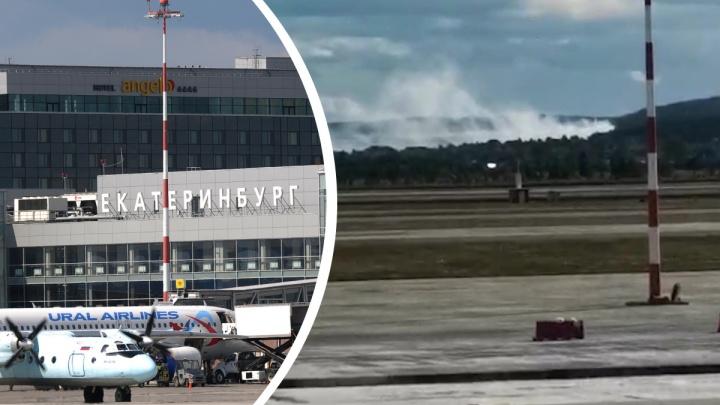 В Екатеринбурге разгорелся пожар у летного поля аэропорта Кольцово