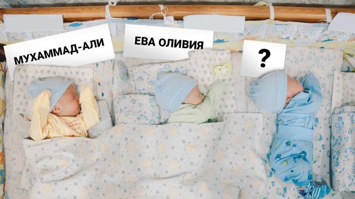 Эдриан-Анатолий и Ева Оливия: какие еще двойные имена придумывают тюменские родители своим детям