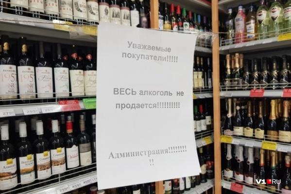 Алкоголь на майские праздники не будет продаваться совсем