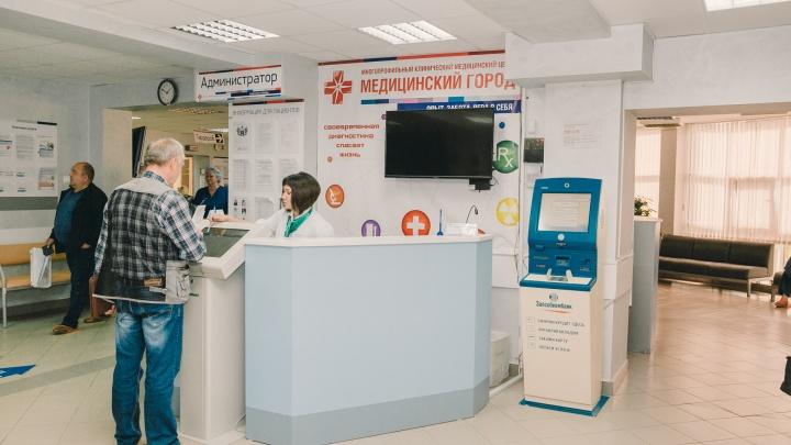 Тюменский «Медгород» резко поднял стоимость услуг для онкобольных, а затем понизил. Зачем?
