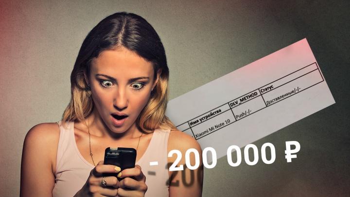 СМС за 200 тысяч: екатеринбурженка судится с банком из-за пуш-уведомления